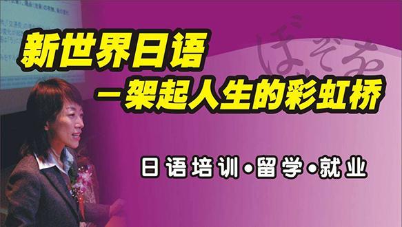 绍兴全日制日语中级(N4-N2)?