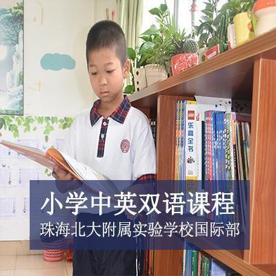 北京大学附属实验学校小学部?